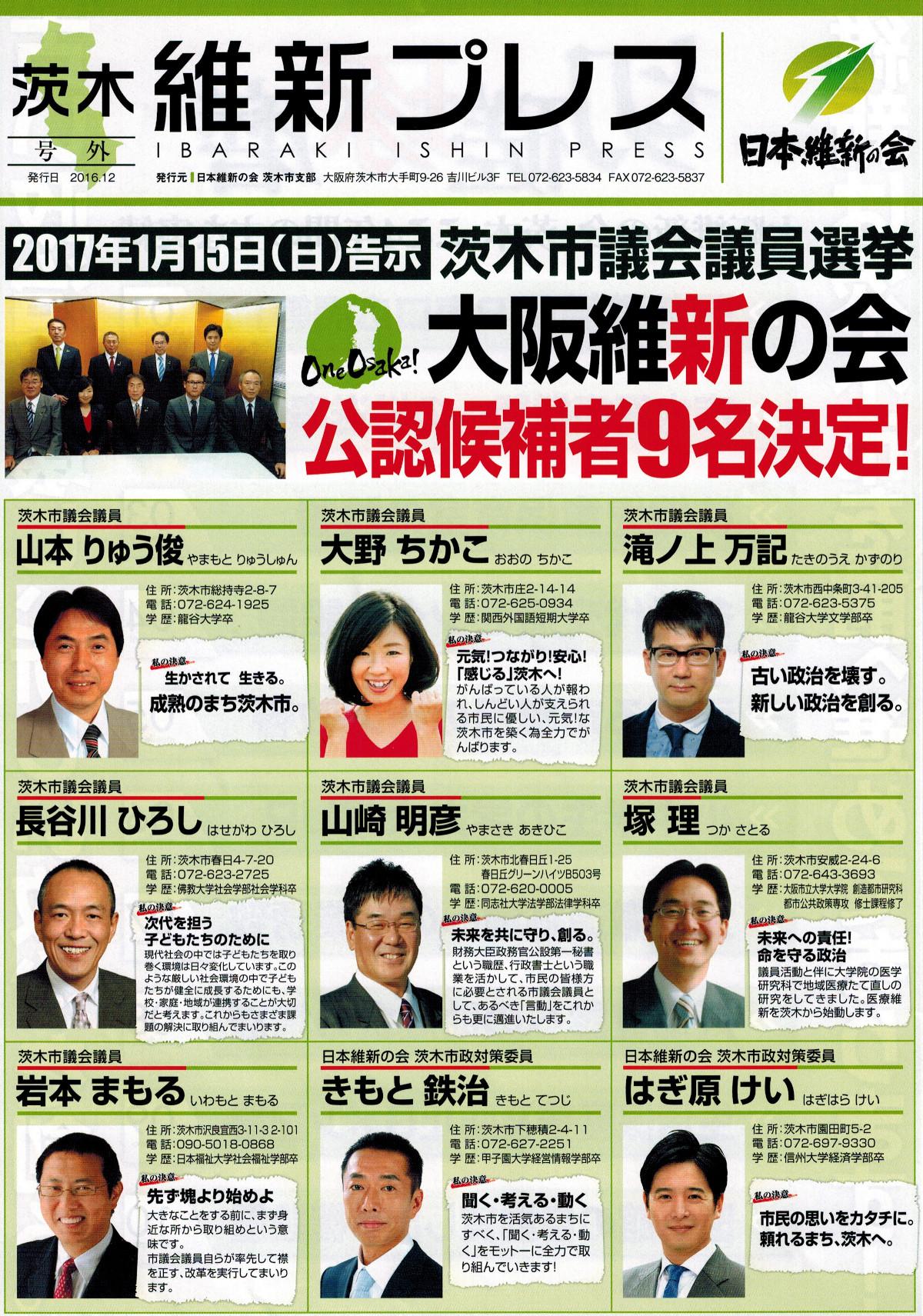 2017年茨木市議会議員選挙大阪維新の会茨木支部公認候補