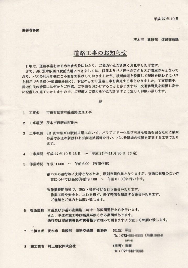 【速報】JR茨木駅西口BTバリアフリー化は13日着工