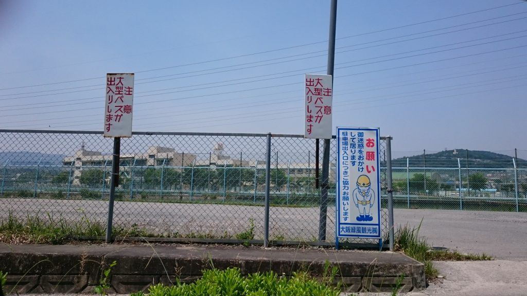 追手門学院バス待機場(茨木市花園1)