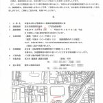 JR茨木駅西口BTバス降り場の段差解消着工