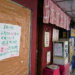 【速報】ラーメン店「孝来」が25日で閉店へ