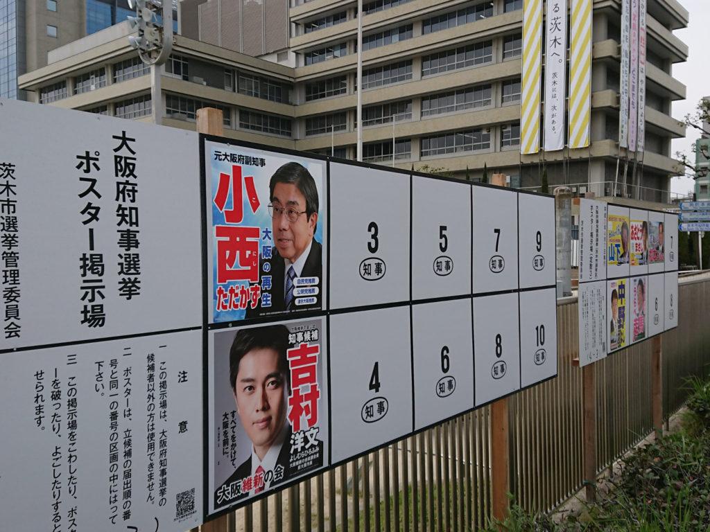 2019年3月大阪府知事選挙大阪府議会議員選挙ポスター