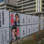 府知事・府議選まで一週間、次期茨木市長選に影響も