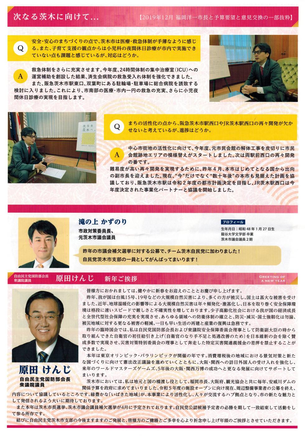 2020年1月自由民主茨木市長選・市議選W選挙福岡洋一市長意見交換