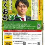 茨木市長選は反維新と維新の全面対決に