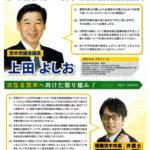 自由民主茨木(2020年3月14日)
