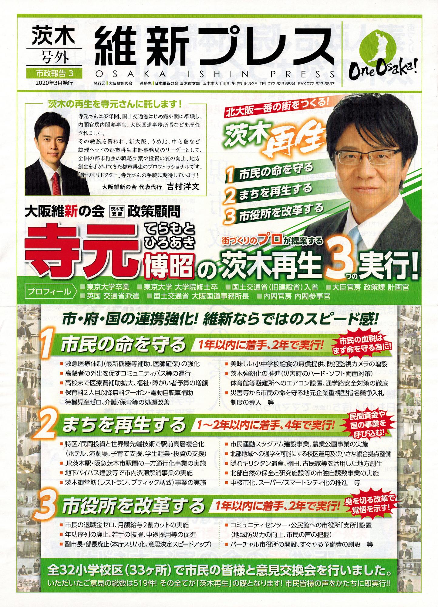 2020年3月維新プレス茨木市長選寺元博昭
