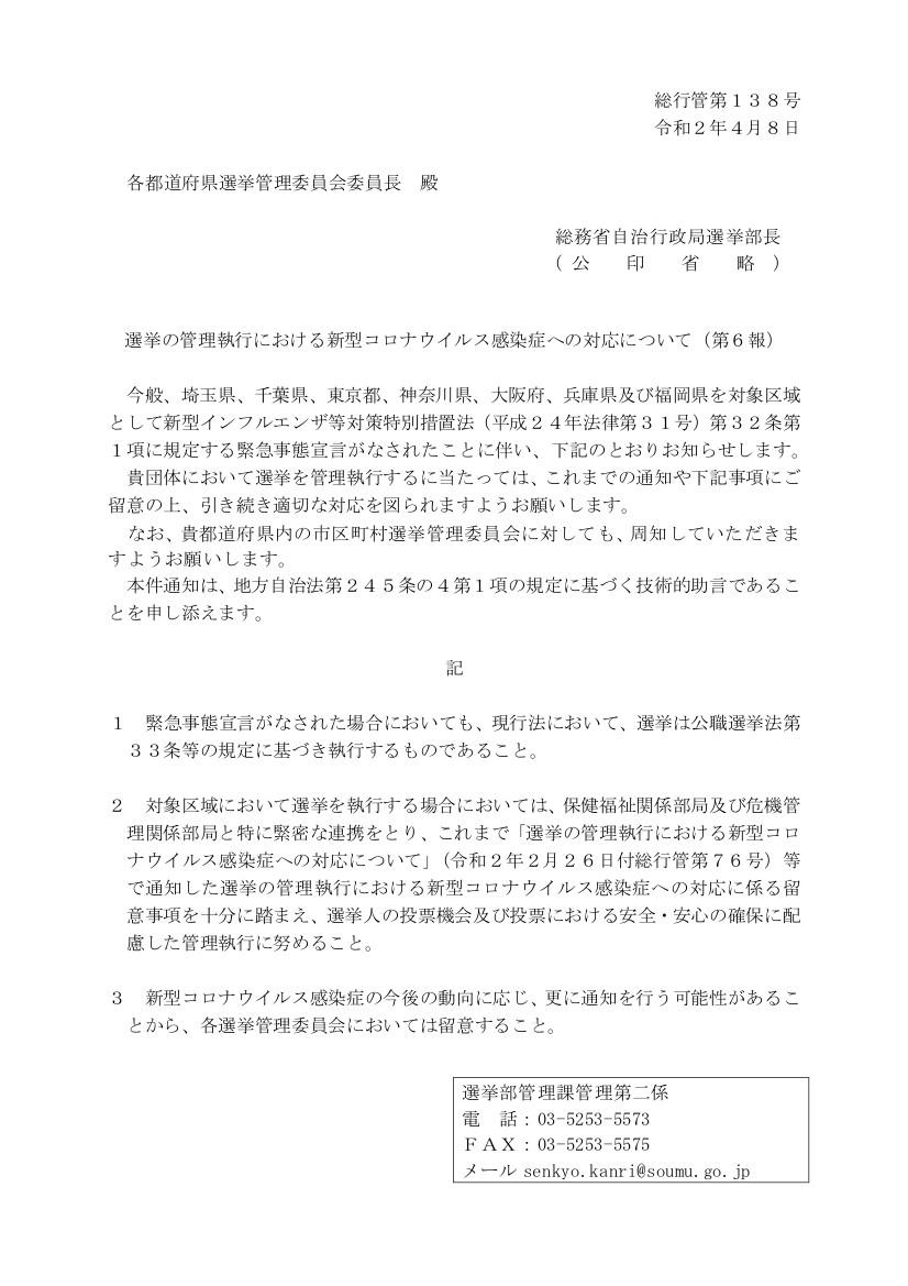 総務省通知200408選挙管理執行緊急事態宣言