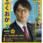 次なる茨木をつくる会NEWS(2020年4月)