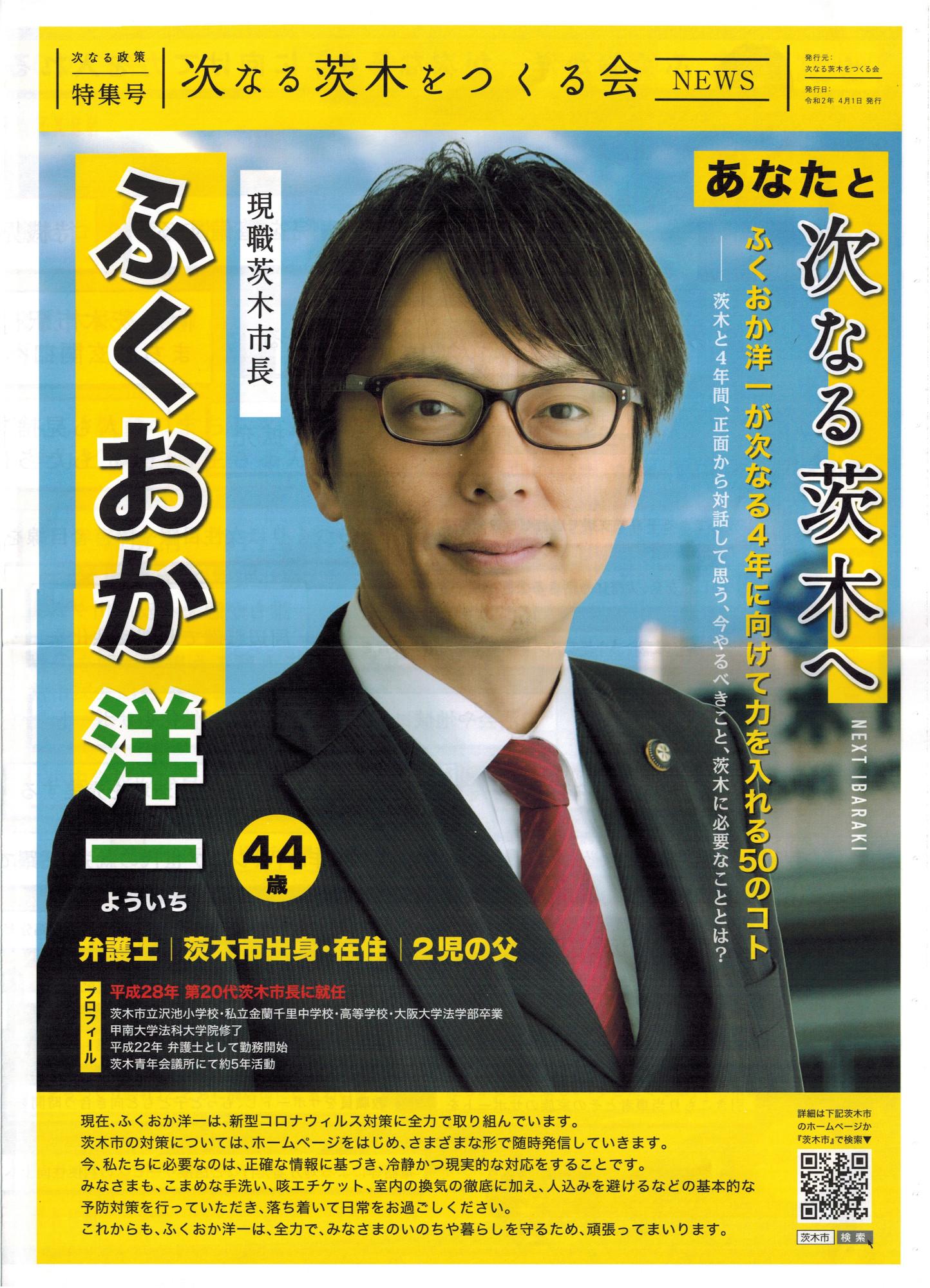2020年4月次なる茨木福岡洋一1
