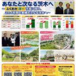 原田けんじ通信茨木特集(2020年4月)
