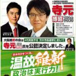 茨木市長選に維新が独自候補擁立へ