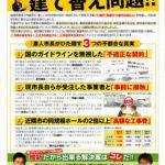 茨木市長選は非維新の福岡・維新の寺元が一騎打ち