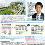 茨木市議会議員米川勝利の議会ニュースつながりだより(2020年3月)