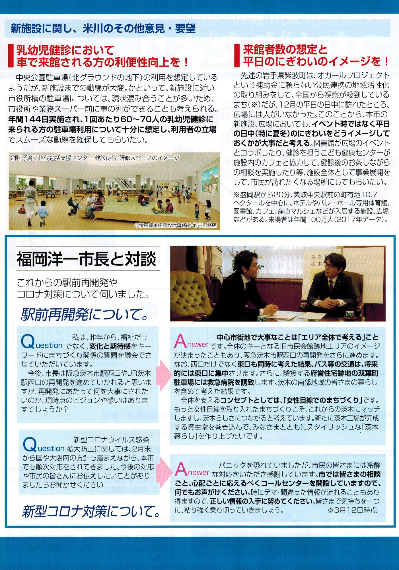 2020年3月茨木市議会議員米川勝利の議会ニュースつながりだよりvol26
